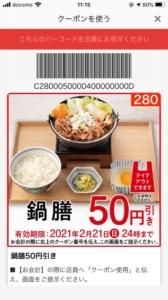 吉野家公式アプリクーポン「鍋膳50円割引きクーポン(2021年2月21日まで)」