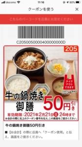 吉野家公式アプリクーポン「牛の鍋焼き御膳50円割引きクーポン(2021年2月21日まで)」