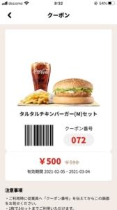 バーガーキング公式アプリクーポン「タルタルチキンバーガー(M)セット割引きクーポン(2021年3月4日まで)」