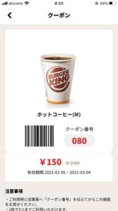 バーガーキング公式アプリクーポン「ホットコーヒー(M)割引きクーポン(2021年3月4日まで)」