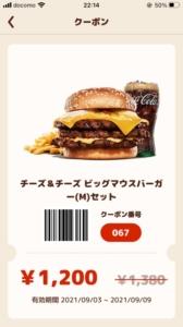 バーガーキング公式アプリクーポン「チーズ&チーズ ビッグマウスバーガー(M)セット割引きクーポン(2021年9月9日まで)」