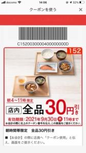 吉野家公式アプリクーポン「【4時~11時限定】全品30円割引きクーポン(2021年9月30日まで)」