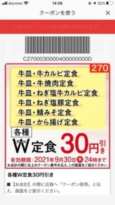 吉野家公式アプリクーポン「各種W定食割引きクーポン(2021年9月30日まで)」