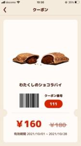 バーガーキング公式アプリクーポン「わたくしのショコラパイ割引きクーポン(2021年10月28日まで)」