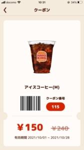 バーガーキング公式アプリクーポン「アイスコーヒー(M)割引きクーポン(2021年10月28日まで)」
