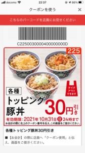 吉野家公式アプリクーポン「各種トッピング豚丼割引きクーポン(2021年10月31日まで)」