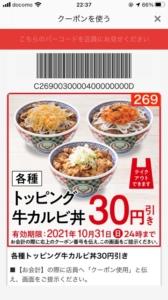 吉野家公式アプリクーポン「各種トッピング牛カルビ丼割引きクーポン(2021年10月31日まで)」