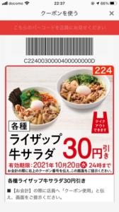 吉野家公式アプリクーポン「各種ライザップ牛サラダ30円引きクーポン(2021年10月20日まで)」