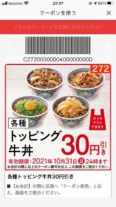 吉野家公式アプリクーポン「各種トッピング牛丼割引きクーポン(2021年10月31日まで)」