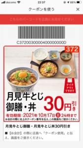 吉野家公式アプリクーポン「月見牛とじ御膳・丼割引きクーポン(2021年10月17日まで)」