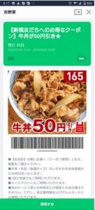 吉野家公式LINEアカウント新規LINE友だち限定クーポン「牛丼50円引きクーポン」
