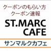 サンマルクカフェのクーポン速報(2020年2月29日22:59まで)
