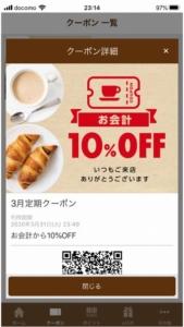 サンマルクカフェ公式アプリクーポン「お会計10%OFFクーポン(2020年3月31日23:49まで)」