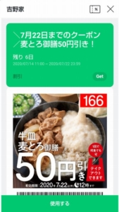 吉野家LINEトーククーポン「麦とろ御膳50円割引きクーポン(2020年7月22日まで)」