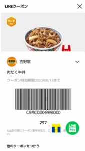 吉野家LINEクーポン「肉だく牛丼30円引きクーポン(2020年8月15日まで)」