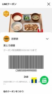 吉野家LINEクーポン「麦とろ御膳50円引きクーポン(2020年8月15日まで)」