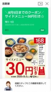 吉野家LINEトーククーポン「サイドメニュー30円割引きクーポン(2020年8月5日まで)」