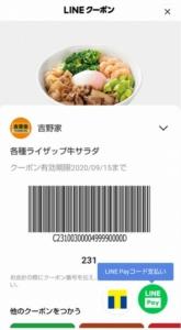 吉野家LINEクーポン「各種ライザップ牛サラダ30円引きクーポン(2020年9月15日まで)」