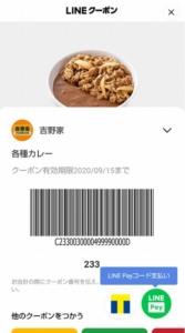 吉野家LINEクーポン「各種カレー30円引きクーポン(2020年9月15日まで)」