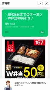 吉野家LINEトーククーポン「W弁当50円割引きクーポン(2020年8月26日まで)」
