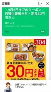 吉野家LINEトーククーポン「各種生姜焼き丼・定食30円割引きクーポン(2020年9月2日まで)」