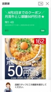 吉野家LINEトーククーポン「月見牛とじ御膳50円割引きクーポン(2020年9月2日まで)」