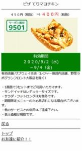 サブウェイのメルマガクーポン「ピザ てりマヨチキン割引きクーポン(2020年9月4日まで)」