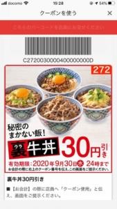 吉野家公式アプリクーポン「裏牛丼30円割引きクーポン(2020年9月30日まで)」