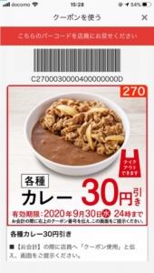 吉野家公式アプリクーポン「各種カレー30円割引きクーポン(2020年9月30日まで)」