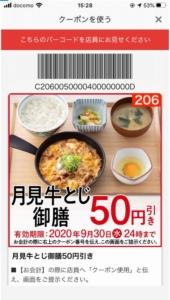 吉野家公式アプリクーポン「月見牛とじ御膳50円割引きクーポン(2020年9月30日まで)」
