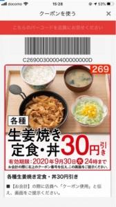 吉野家公式アプリクーポン「生姜焼き定食・丼30円割引きクーポン(2020年9月30日まで)」