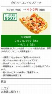 サブウェイのメルマガクーポン「ピザ ベーコンイタリアーナ割引きクーポン(2020年9月11日まで)」
