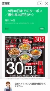 吉野家LINEトーククーポン「裏牛丼30円割引きクーポン(2020年9月30日まで)」