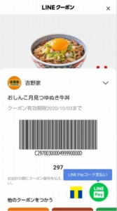 吉野家LINEクーポン「おしんこ月見つゆぬき牛丼30円引きクーポン(2020年10月3日まで)」