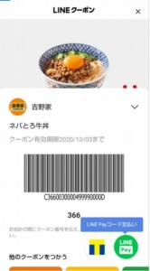 吉野家LINEクーポン「ネバとろ牛丼30円引きクーポン(2020年10月3日まで)」
