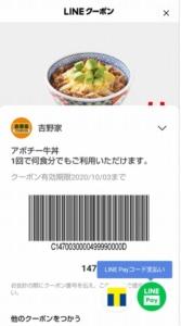 吉野家LINEクーポン「アボチー牛丼30円引きクーポン(2020年10月3日まで)」