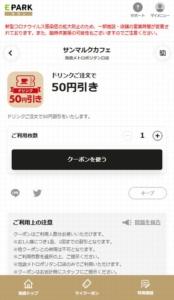 配布中のEパークタウン サンマルクカフェ店舗限定クーポン「ドリンク注文で50円割引きクーポン」