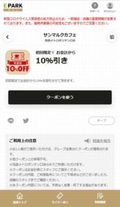 配布中のEパークタウン サンマルクカフェ店舗限定クーポン「初回限定!会計より10%割引きクーポン」