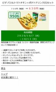 サブウェイのメルマガクーポン「ピザ バジルトマトチキン+ポテトドリンク(S)セット割引きクーポン(2020年10月13日まで)」