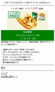 サブウェイのメルマガクーポン「ピザ てりマヨチキン+ポテトドリンク(S)セット割引きクーポン(2020年10月16日まで)」