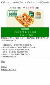 サブウェイのメルマガクーポン「ピザ ベーコンイタリアーナ+ポテトドリンク(S)セット割引きクーポン(2020年11月17日まで)」