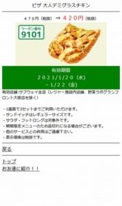 サブウェイのメルマガクーポン「ピザ 大人デミグラスチキン割引きクーポン(2021年1月26日まで)」