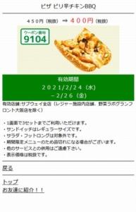 サブウェイのメルマガクーポン「ピザ ピリ辛チキンBBQ割引きクーポン(2021年2月26日まで)」