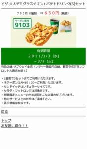 サブウェイのメルマガクーポン「ピザ 大人デミグラスチキン+ポテトドリンク(S)セット割引きクーポン(2021年3月9日まで)」