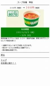 サブウェイのメルマガクーポン「スープ各種 単品割引きクーポン(2021年3月9日まで)」