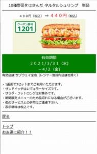 サブウェイのメルマガクーポン「10種野菜をはさんだ タルタルシュリンプ 単品割引きクーポン(2021年4月2日まで)」