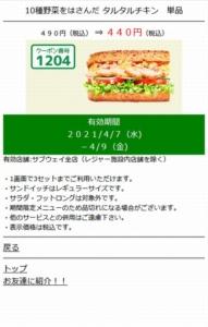 サブウェイのメルマガクーポン「10種野菜をはさんだ タルタルチキン 単品割引きクーポン(2021年4月9日まで)」