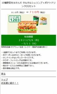 サブウェイのメルマガクーポン「10種野菜をはさんだ タルタルシュリンプ+ポテトドリンク(S)セット割引きクーポン(2021年5月11日まで)」