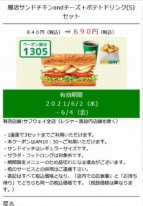 サブウェイのメルマガクーポン「腸活サンドチキンandチーズ+ポテトドリンク(S)セット割引きクーポン(2021年6月8日まで)」