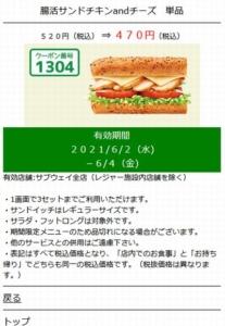 サブウェイのメルマガクーポン「腸活サンドチキンandチーズ 単品割引きクーポン(2021年6月8日まで)」